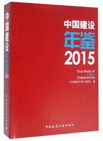 中国建设年鉴(2015)