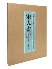 历代名绘真赏:宋人画册(鉴藏本)(册页)