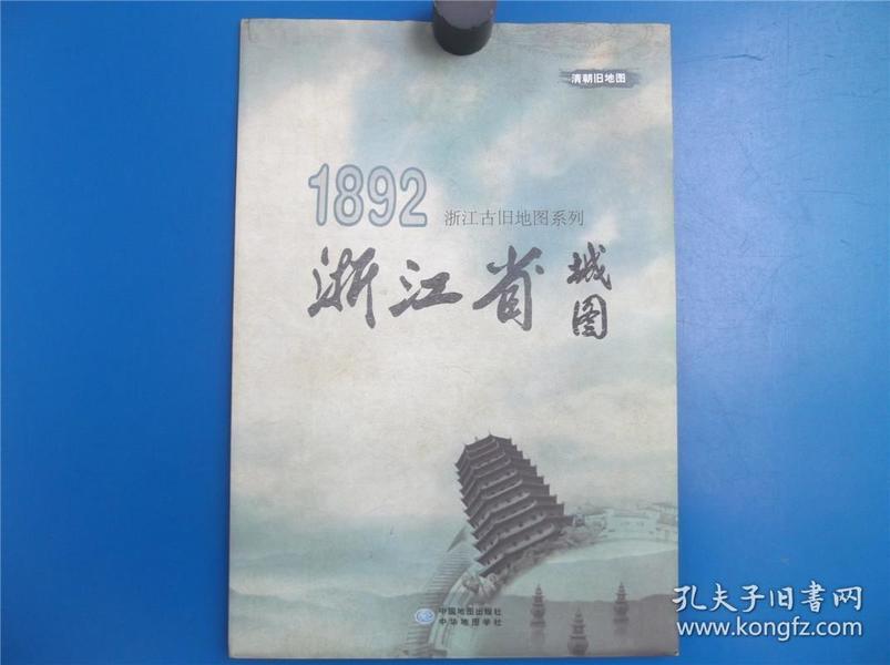 1892浙江省城图   浙江古旧地图系列  对开地图