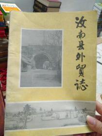 汝南县外贸志