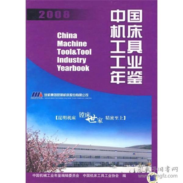 中国机床工具工业年鉴(2008)