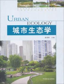 城市生态学/全国高等农林院校规划教材