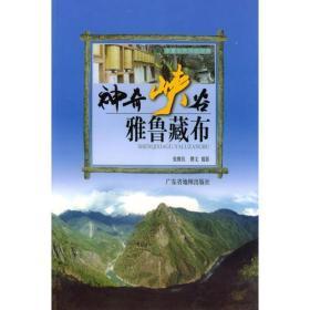 神奇峡谷——雅鲁藏布