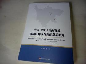 中国(四川)自由贸易试验区建设与西部发展研究