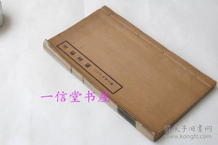 《文献丛编》1册全  民国26年六辑   故宫博物院赠送本   线装排印本