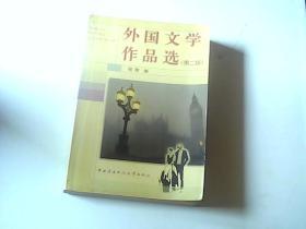 外国文学作品选 (第2版)