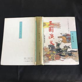 三国演义 上海古籍出版社