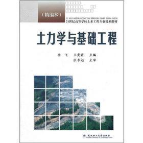土力学与基础工程-(精编本 李飞 武汉理工大学出版社 2012年01月