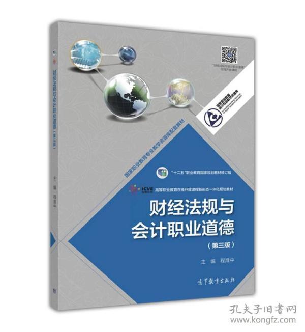 财经法规与会计职业道德-(第三版)