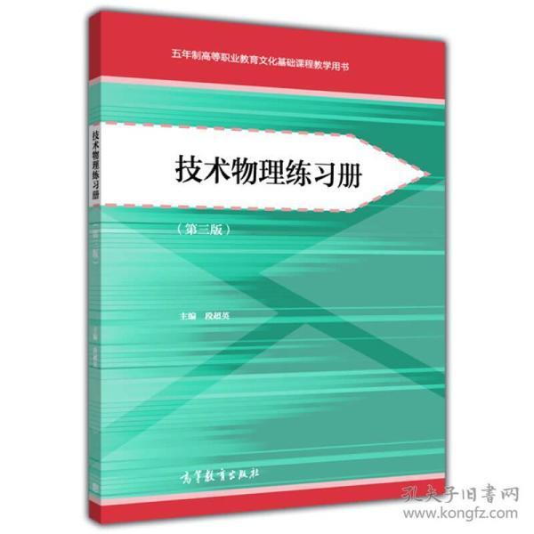 技术物理练习册(第三版)