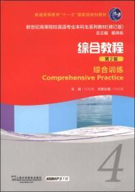 """综合教程(4 综合训练 第2版 修订版)/普通高等教育""""十一五""""国家级规划教材"""