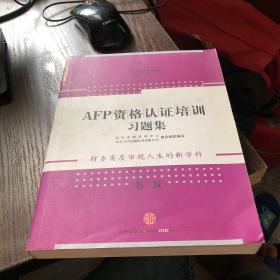 AFP资格认证培训习题集(第3版)