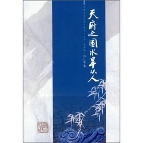巴蜀文化走进千家万户丛书:天府之国水旱从人