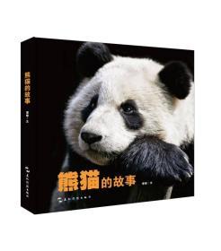 熊猫的故事(中文版)