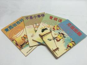 好习惯故事丛书 【东西收拾好、不是小事情、电视迷、克服困难 四册全】