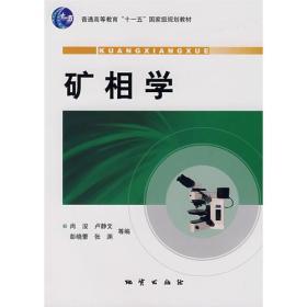 矿相学 尚浚卢静文 地质出版社 9787116051454
