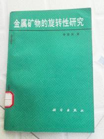 金属矿物的旋转性研究(馆书)