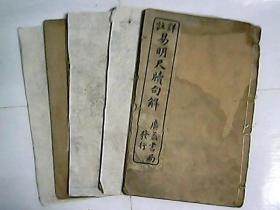 详注 易明尺牍句解 / 线装石印本全五册