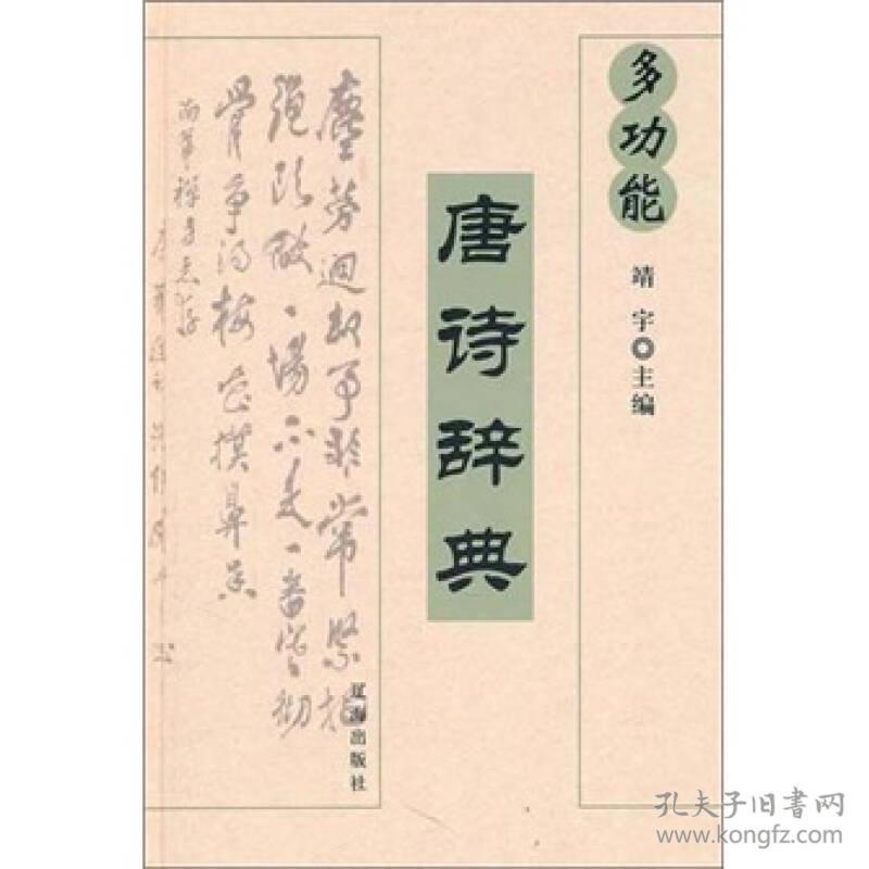 唐诗多功能多用途辞典(全四册)