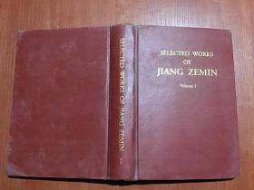 selected works of jiang zemin  volume 1江泽民文选(第一卷)(精装)