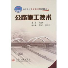 公路施工技术
