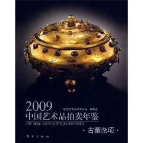2009中国艺术品拍卖年鉴:古董杂项