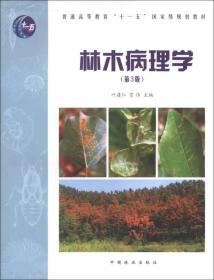 正版库存未翻阅 林木病理学