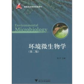 国家精品课程配套教材:环境微生物学(第2版)