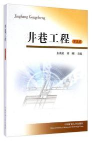 井巷工程(第3版)9787564618650