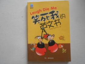 笑死我的英文书