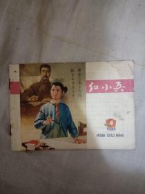 红小兵(1975/4)