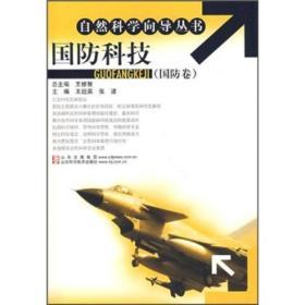 自然科学向导丛书--国防科技 王超英,张波 山东科学技术出版社