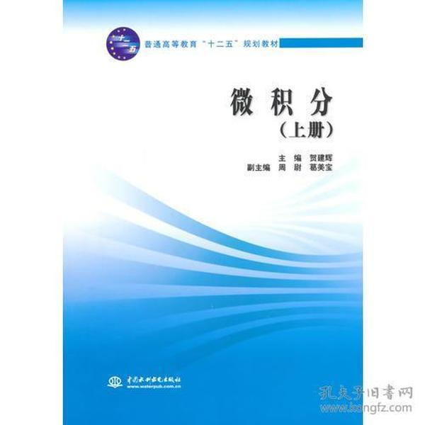 """微积分(上册)(普通高等教育""""十二五""""规划教材)"""