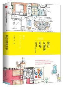 旅行从客房开始:日本建筑师素描世界各地特色客房