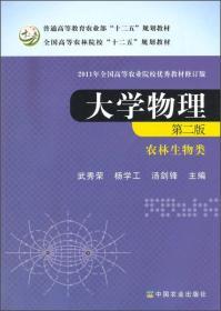 大学物理(农林生物类第2版普通高等教育农业部十二五规划教材)