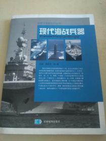 世界军事新知识丛书——现代海战兵器    f