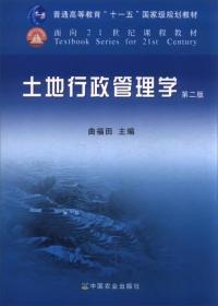 土地行政管理学(第二版)