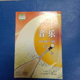 音乐   九年级下册简谱