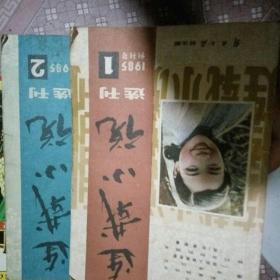 连载《小说选刊》总第一,第二期含创刊号