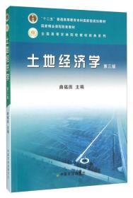 正版二手二手正版二手 土地经济学 曲福田 9787109157514有笔记