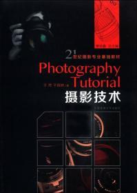 摄影技术/21世纪摄影专业基础教材