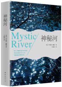 9787544277341-yb-神秘河
