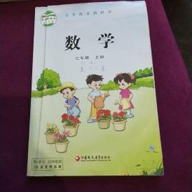 苏教版小学三年级上册数学 义务教育教科书