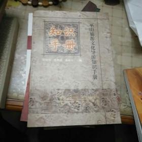 巫山旅游文化导游知识手册
