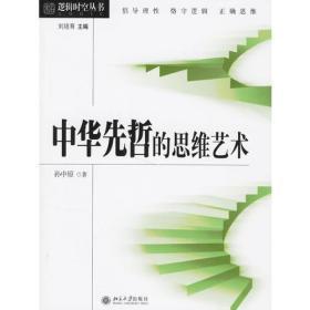 逻辑时空丛书-中华先哲的思维艺术