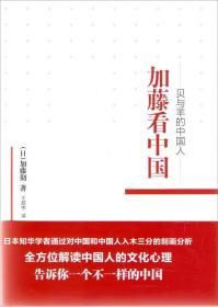 加藤看中国 (日)加藤彻 青岛出版社 9787555202233