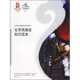北京残奥会知识读本