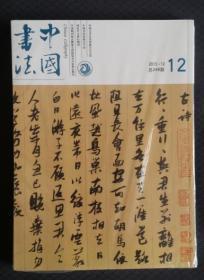 中国书法(2013年第12期总248期附赠刊)