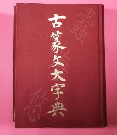 古篆文大字典