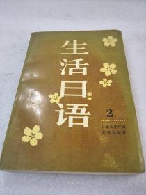 《生活日语 2》稀少!北京出版社 1993年1版5印 平装1册全
